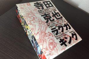 『ラクガキング』怒涛の1000ページ!最強ラクガキ本【書籍レビュー】