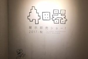寺田器・展示即売ショー! -2017-秋【寺田克也×波佐見焼】