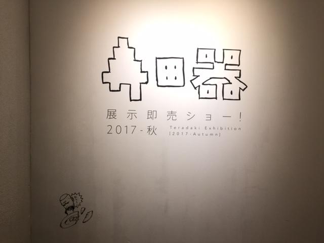 会場入り口の写真