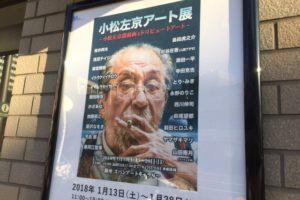 小松左京アート展ポスター