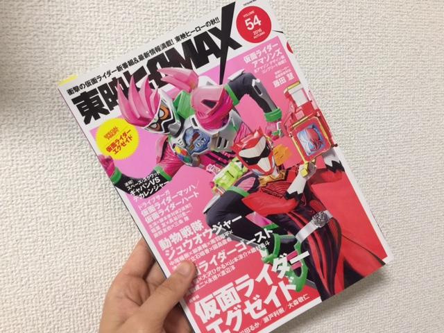 東映ヒーローMAX54