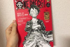 寺田克也さんがあのエースを描いた『ONE PIECE magazine Vol.1』