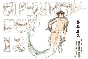 「Spring pop12/春画展2」展示内容まとめ