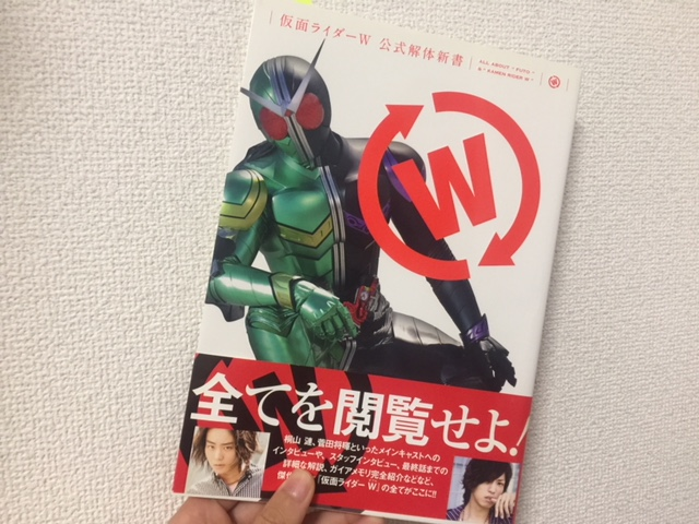 仮面ライダーW公式解体新書