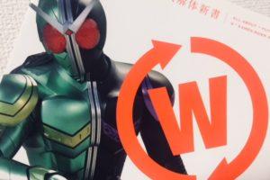 仮面ライダーW公式解体新書表紙