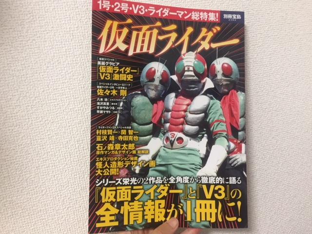 別冊宝島仮面ライダー1号・2号・V3・ライダーマン総特集