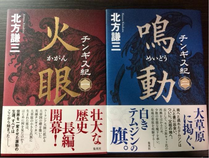 北方謙三『チンギス紀』1.2巻の表紙