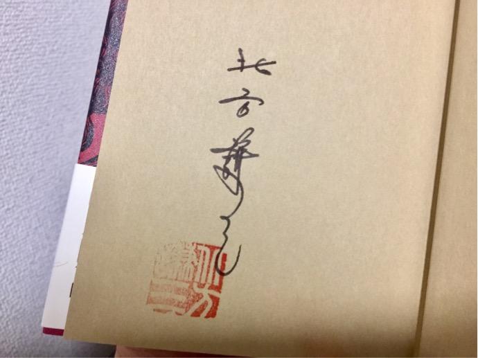 北方謙三さんのサイン