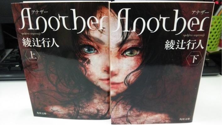 『Another』文庫版上・下
