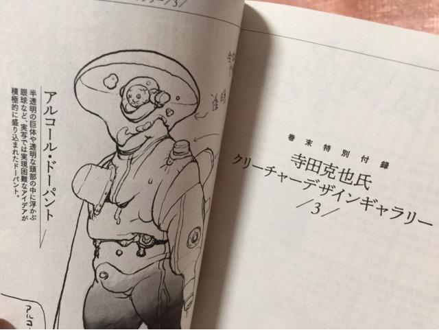 風都探偵3巻特別付録