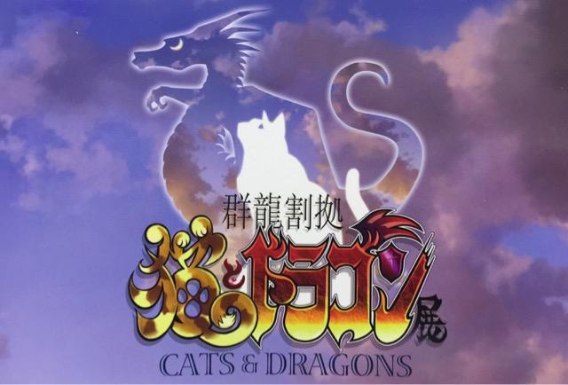 「猫とドラゴン展」の公式ガイドブックの表紙