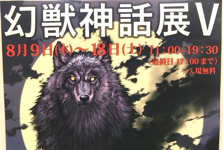 幻獣神話展Ⅴメインビジュアル