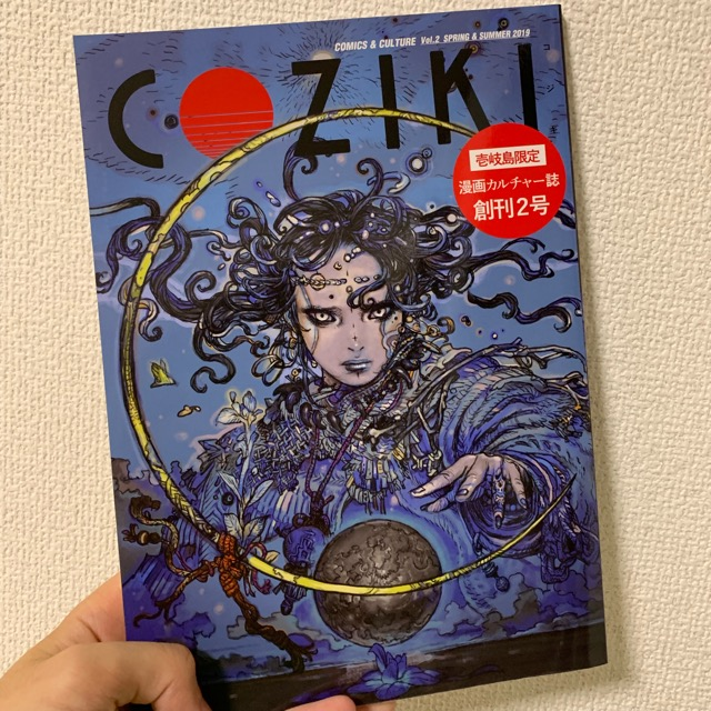 『coziki』vol.2表紙