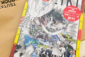 『COZIKI』創刊。古事記をテーマにした壱岐限定販売の新雑誌
