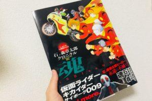 『石ノ森章太郎クロニクル魂』ヒーローを生んだ男の生誕80周年記念本