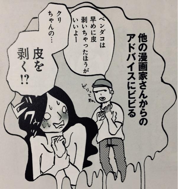『アラサーちゃん無修正』1巻の一コマ