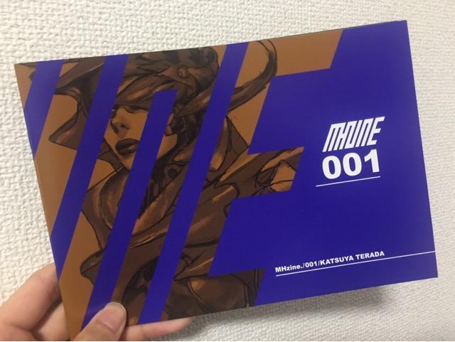 MHzine001の表紙