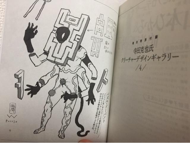風都探偵4巻クリーチャーデザインギャラリー