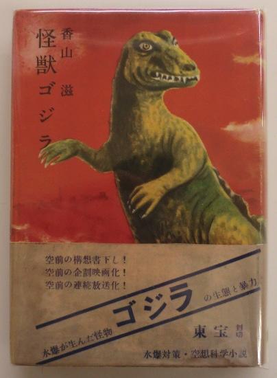 香山滋『怪獣ゴジラ』