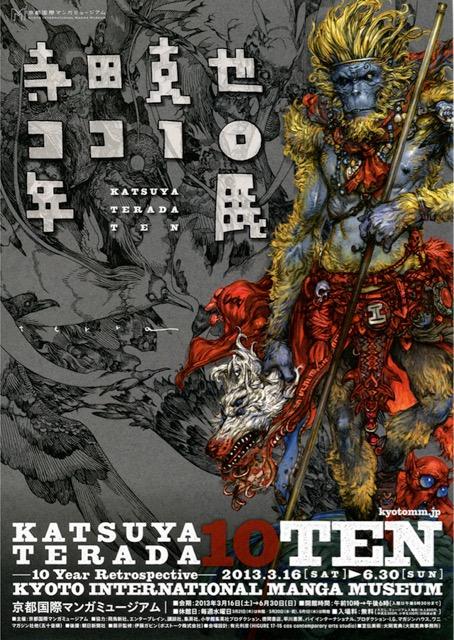 寺田克也ココ10年展のチラシ