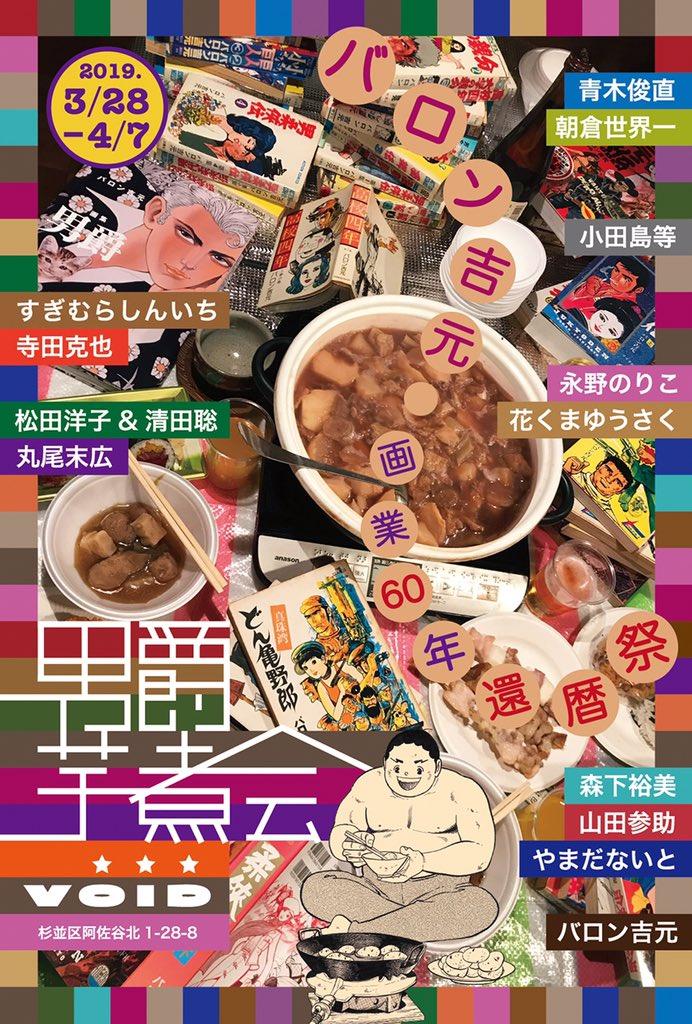 男爵芋煮会メインビジュアル