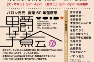 「男爵芋煮会」バロン吉元トリビュート展、阿佐ヶ谷VOIDで開催(2019年3月28日より)