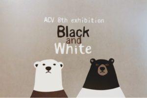 ACV第8回企画展「Black and White」が恵比寿・弘重ギャラリーにて開催