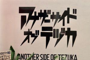 「アナザーサイドオブテヅカ」原宿ビームスで手塚治虫トリビュート展