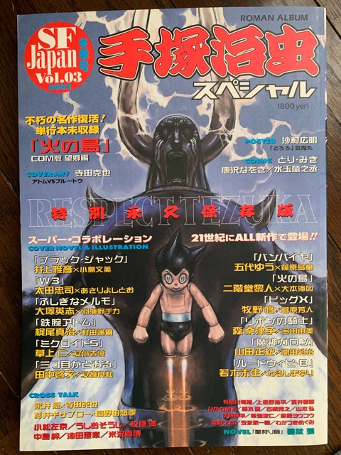 SF Japan VOL.3 冬季号 手塚治虫スペシャル