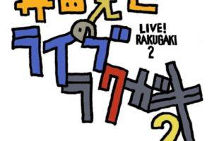 「寺田克也のライブラクガキ2」iPadでのドローイングイベント開催!阿佐ヶ谷ロフトAにて