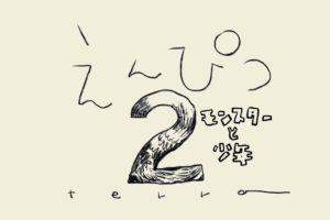 「えんぴつ2 モンスターと少年」寺田克也電個展、開催