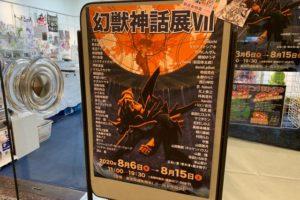 「幻獣神話展VII」2020年8月6~15日、UMAを題材にした合同展第7弾開催