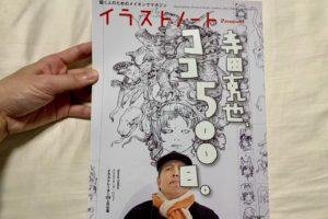 寺田克也さん個展情報満載の『イラストノート Premium』を今更紹介する。