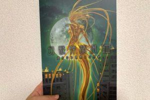 「幻獣神話展Ⅷ」2021年8月5~14日、有楽町・東京交通会館で幻獣たちの展覧会