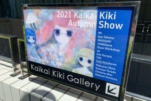 「2021 Kaikai Kiki Autumn Show」カイカイキキギャラリーのグループ展